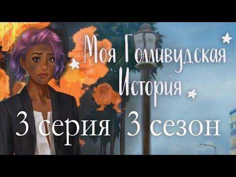 Моя Голливудская История 3 серия С корабля на бал (3 сезон) Клуб романтики