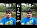 Samsung Galaxy Note 9 VS LG G7 Plus ThinQ Camera Comparison review ll in telugu ll