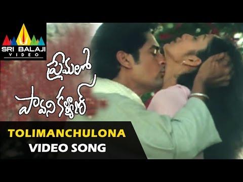 Premalo Pavani Kalyan Songs | Tolimanchulona Video Song | Arjan Bajwa, Ankitha | Sri Balaji Video