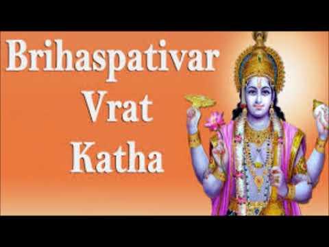 Brihaspativar Vrat Katha, श्री बृहस्पतिवार व्रत कथा,