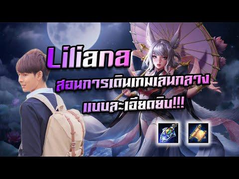 ROV: สอนการเดินเกมเลนกลางด้วย Liliana