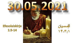 IEC Farsi Church Live Stream 30/05/2021 کلیسای فارسي
