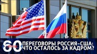 Смотреть видео 60 минут. Украина и новые санкции: итоги закрытых переговоров Россия-США. От 06.08.2018 онлайн