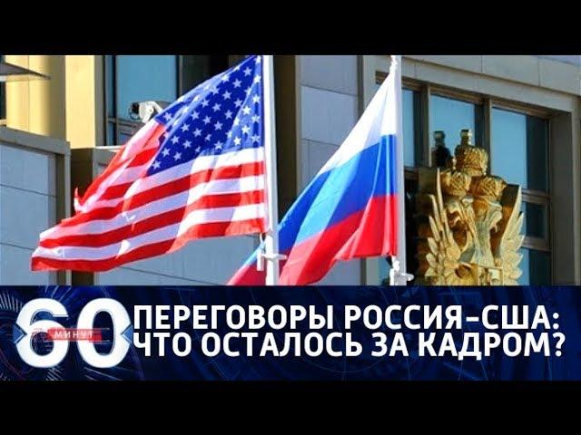 60 минут. Украина и новые санкции: итоги закрытых переговоров Россия-США, 06.08.18