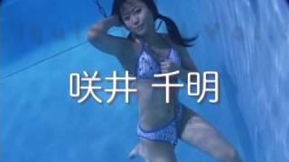 「水中の女性美」を追求しております。私が監督した、水中中心の イメー...