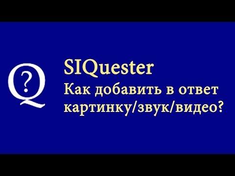SIQuester: Как добавить