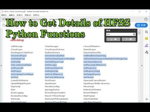 How to Get Details of HFSS Python Functions - YouTube