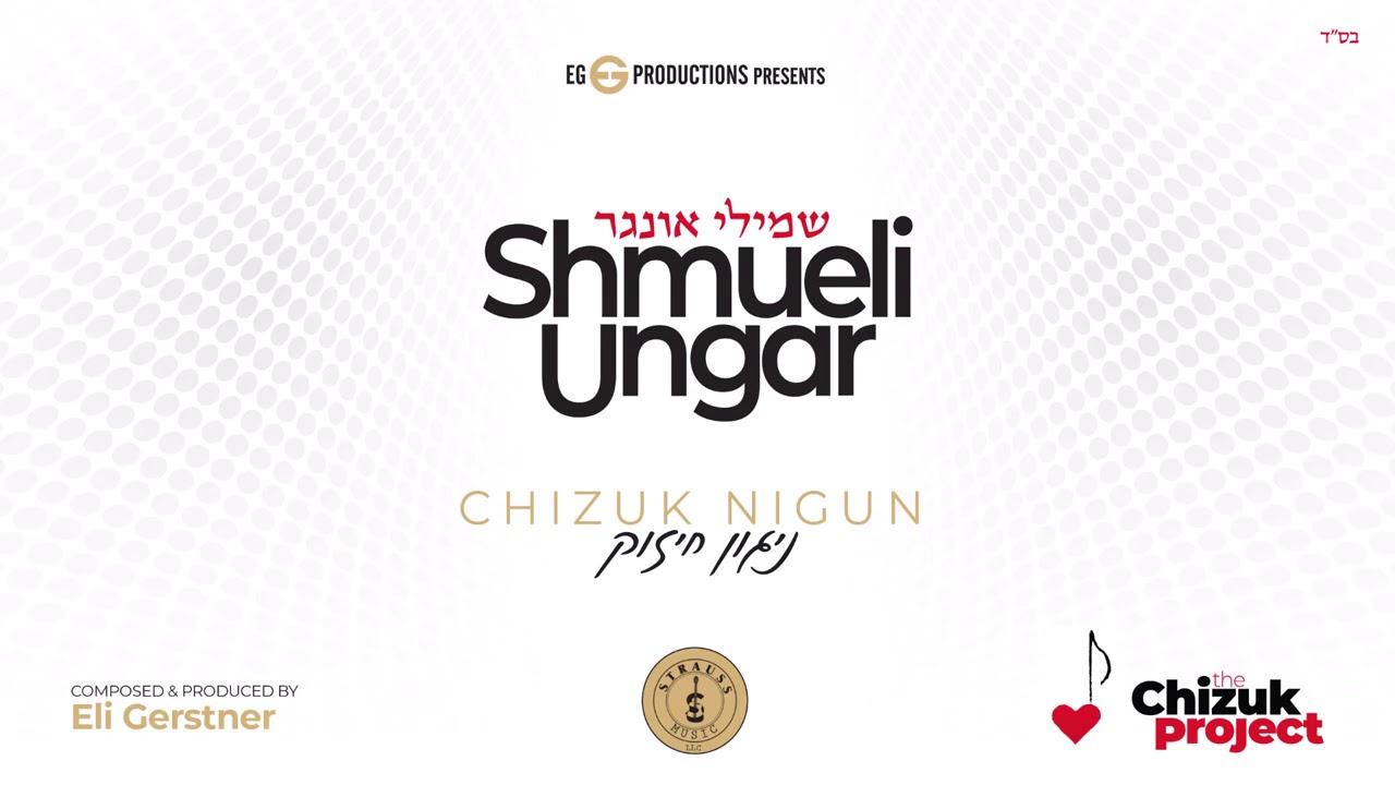 """Shmueli Ungar - """"Chizuk Nigun"""" - """"שמילי אונגר - """"ניגון חיזוק"""