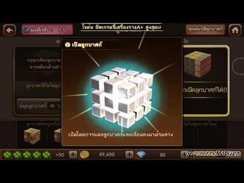 เกมเศรษฐี หมุนลูกบาศก์ รับ 10,000 ทอง