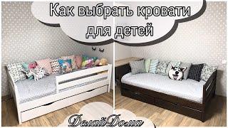 """Как выбрать кровать для ребёнка/ Обзор кровати Нота ПЛЮС """"Эстелла"""""""
