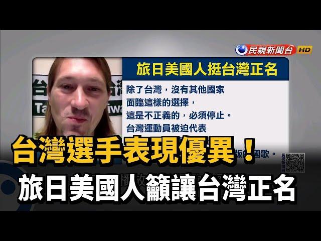 台灣選手表現優異! 旅日美國人籲讓台灣正名-民視新聞