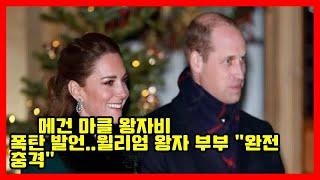 英 메건 마클 왕자비 폭탄 발언..윌리엄 왕자 부부 &…