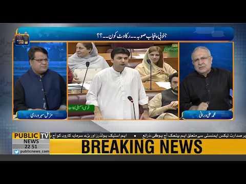 Muhammad Ali Durrani talks about real agenda of South Punjab Province