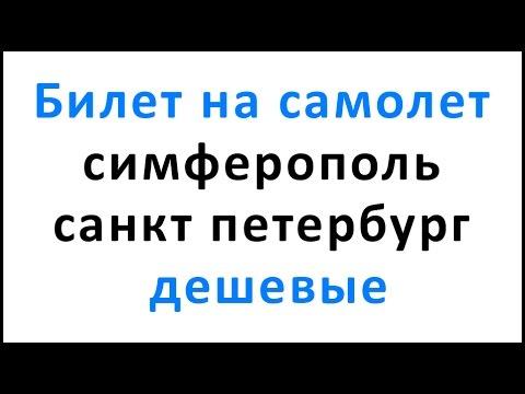 Билет на самолет симферополь санкт петербург дешевые