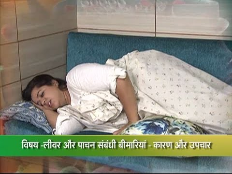Swasth Kisan | स्वस्थ किसान (10-12-2016) (लीवर और पाचन संबंधी बीमारियाँ, कारण और उपचार)