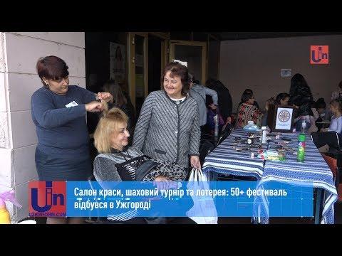Салон краси, шаховий турнір та лотерея: 50+ фестиваль відбувся в Ужгороді