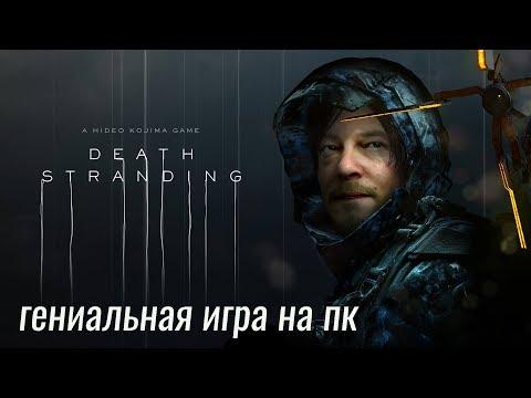 Death Stranding Прохождение