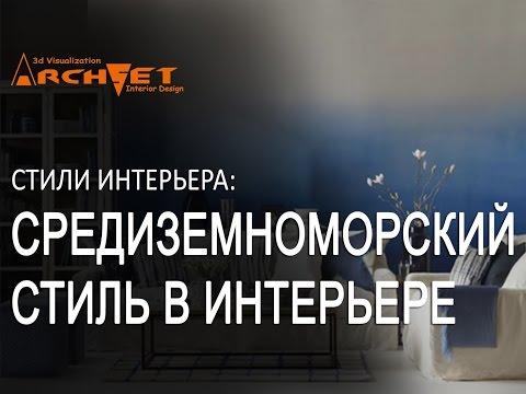 Cредиземноморский стиль в интерьере Дизайн интерьера Киев