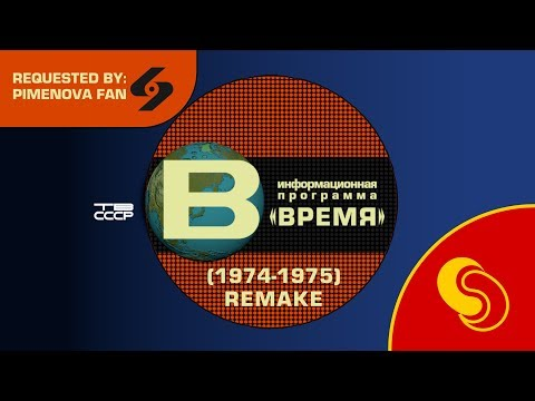 Requested by Pimenova Fan: TV USSR/TB CCCP - Vremya/Время intro (1974-1975) remake