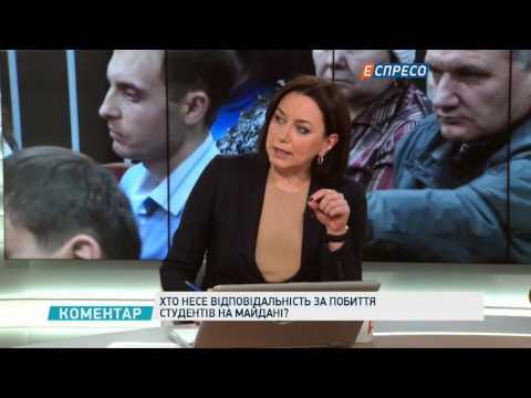 Переломний момент: побиття студентів на Майдані