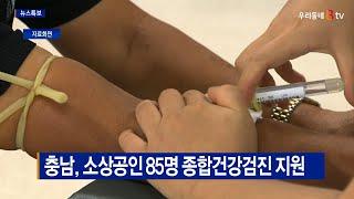 [B tv 중부뉴스]충남, 소상공인 85명 종합건강검진…