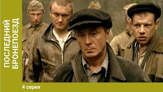 Последний бронепоезд. 4 Серия. Военный Фильм. Лучшие Сериалы