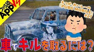 【PUBG MOBILE】れいしーえっかの質問コーナー!車の見つけ方、キルの取…