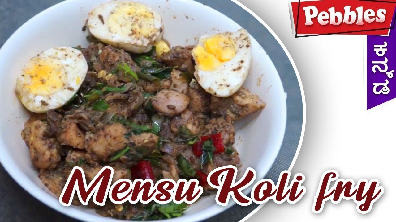 How to make a mensu koli fry in kannada non veg cooking recipes in how to make a mensu koli fry in kannada non veg cooking recipes in kannada forumfinder Image collections