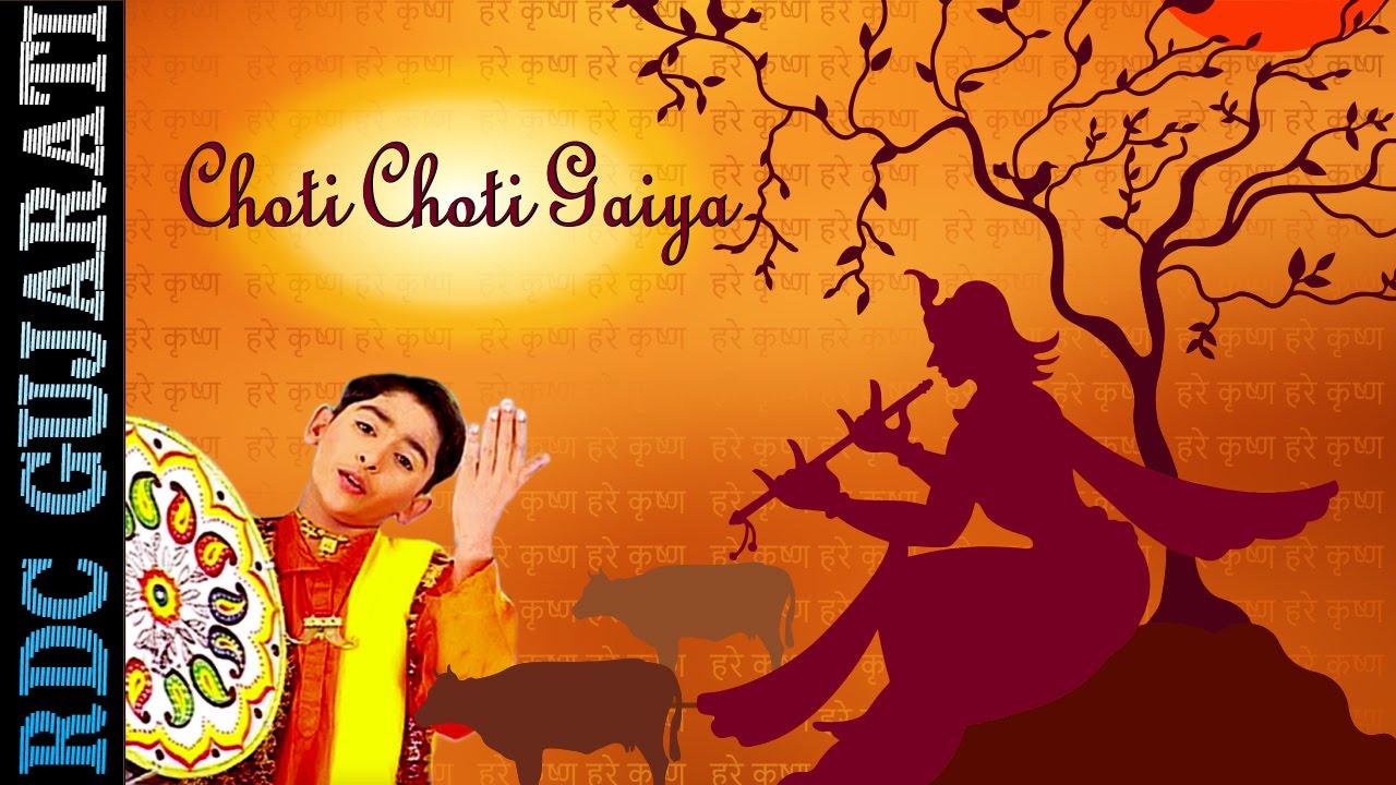 Choti choti gaiya chote chote gwal youtube.