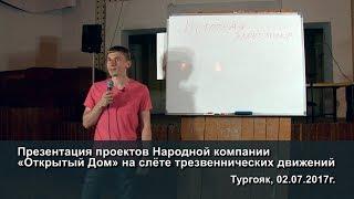 Презентация проектов Народной компании «Открытый Дом» на слёте трезвеннических движений