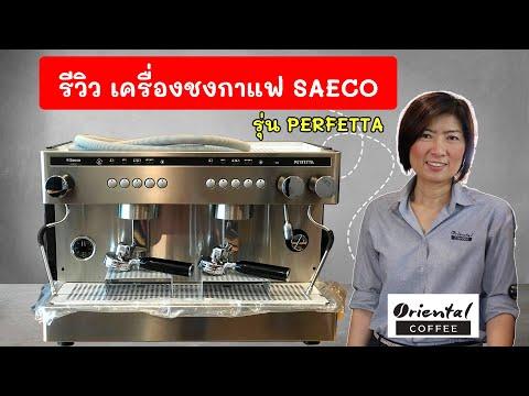 Review เครื่องชงกาแฟกึ่งอัตโนมัติ Saeco Perfetta เครื่องชงรุ่นใหญ่แต่ราคาเบามากๆ #น่าใช้