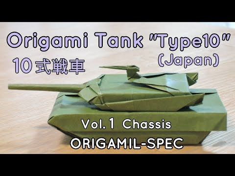 "How to make an origami tank ""Type 10"" (Version 1) -1, chassis"