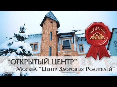 Лечение алкоголизма в Москве Центр Здоровых Родителей. Андрей Борисов.
