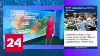 """""""Погода 24"""": 13-й день чемпионата мира по футболу обещает быть жарким - Россия 24"""