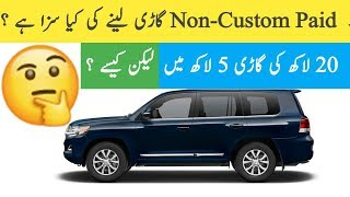 Non Custom Paid Cars in Pakistan !!!!!!!