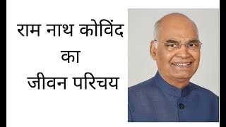 Biography of Ram Nath Kovind - Learn from the life of 14th president of India