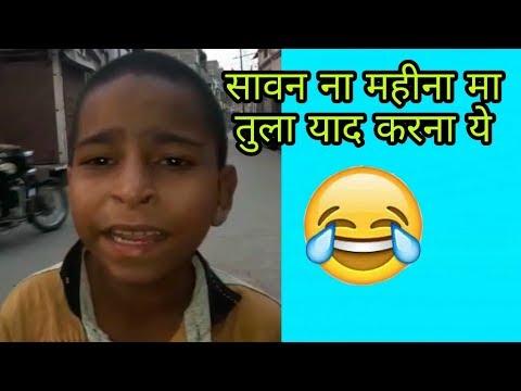 Savan na mahina ma funny😂😂.सावन ना महीना मा तुला प्यार करना ये.khandeshi kida