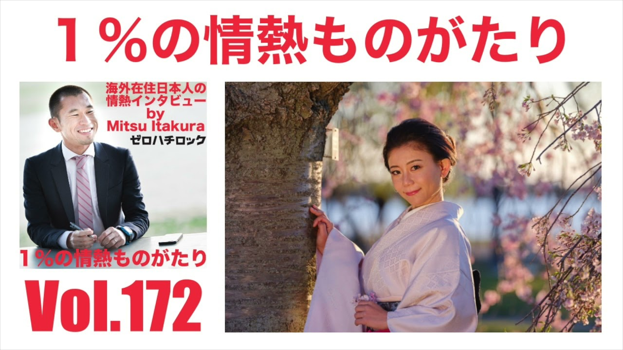Download Vol.172: 村尾三枝子(Founder, Owner, CEO) 4/4