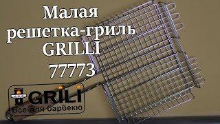Малая решетка гриль для барбекю GRILLI 77773. Обзор на решетку GRILLI 77773