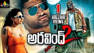 Aravind 2 Telugu Full Movie | Srinivas, Madhavilatha | Sri Balaji Video