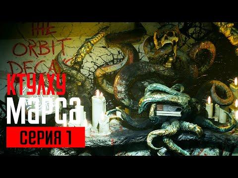 MOONS OF MADNESS Прохождение #1 ➤ КТУЛХУ МАРСА