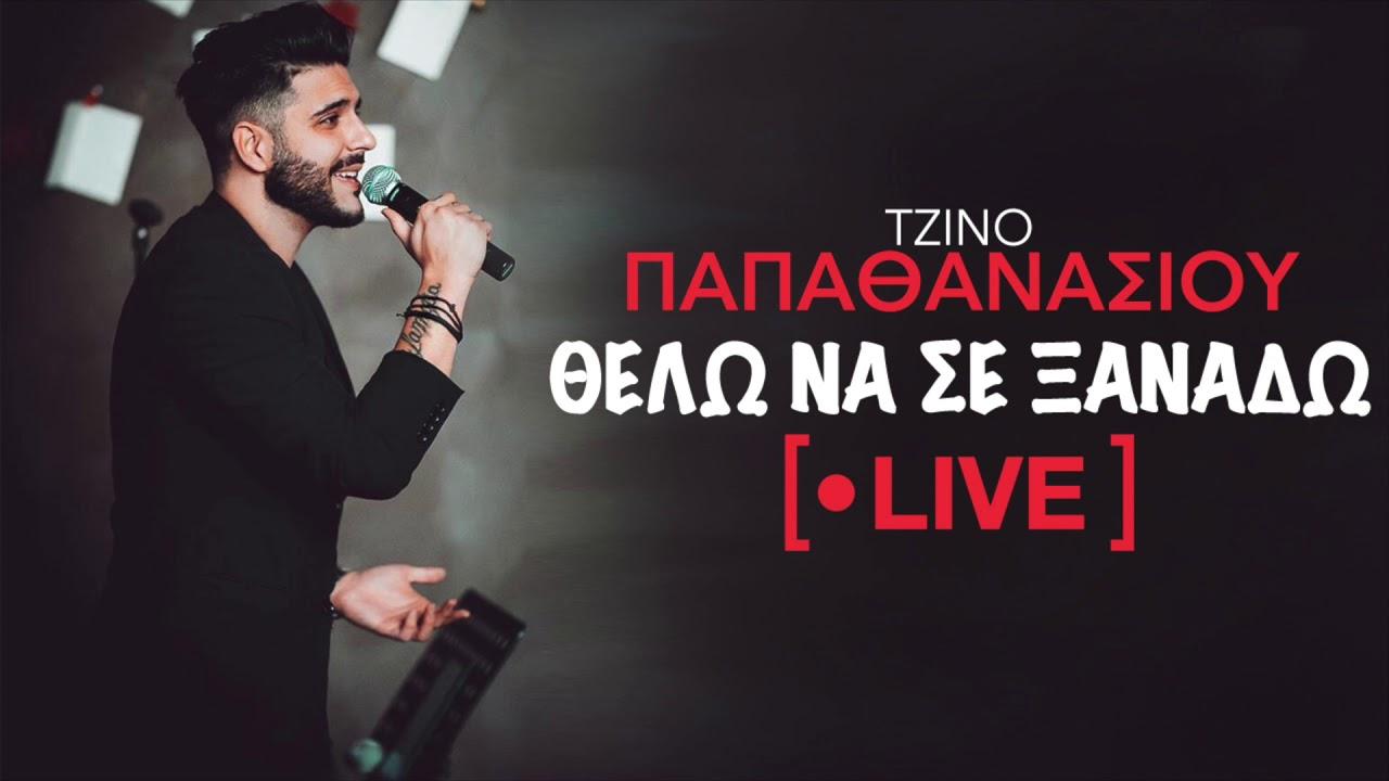 panos-kiamos-super-sako-feat-bo-thelo-na-se-xanado-mi-gna-live-cover-by-tzino-papathanasiou-ginno-pa