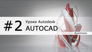 Как вернуть классический интерфейс в AutoCAD 2016. ►Уроки AutoCAD ► Inprog LAB