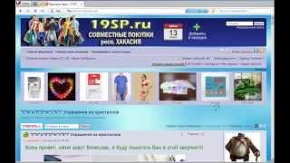 Видеоурок: как делать заказ на сайте 19sp.ru