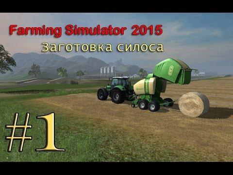 Farming Simulator 2017 игра Фермер Симулятор