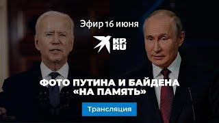 Фотографирование перед встречей Путина и Байдена 16 июня 2021 года: прямая трансляция