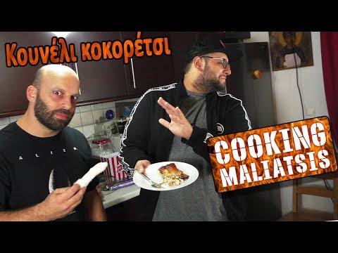 Cooking Maliatsis - 112 - Κουνέλι κοκορέτσι
