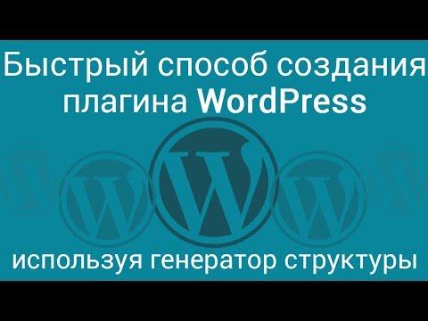 Быстрая разработка плагина Wordpress, используя генератор структуры