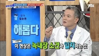 [JTBC] 닥터의 승부 62회 명장면 - '녹…