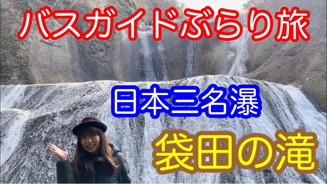 バスガイドぶらり旅 日本三名瀑 袋田の滝